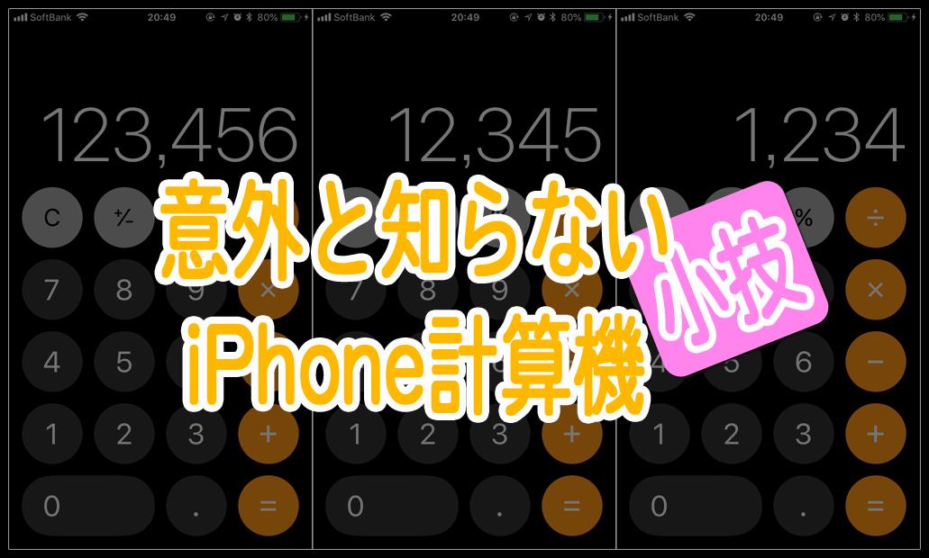 【iPhone裏技】意外と知らないiPhone計算機(電卓)の小技