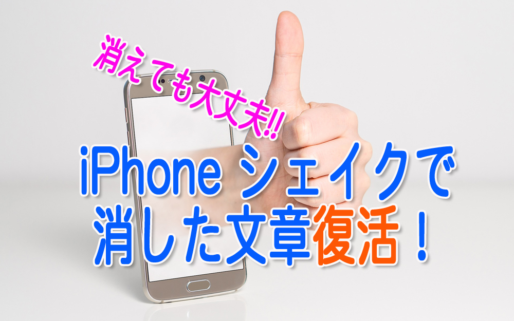 【iPhone裏技】iPhoneで文字を入力中に誤って削除してしまった文字を復活する方法