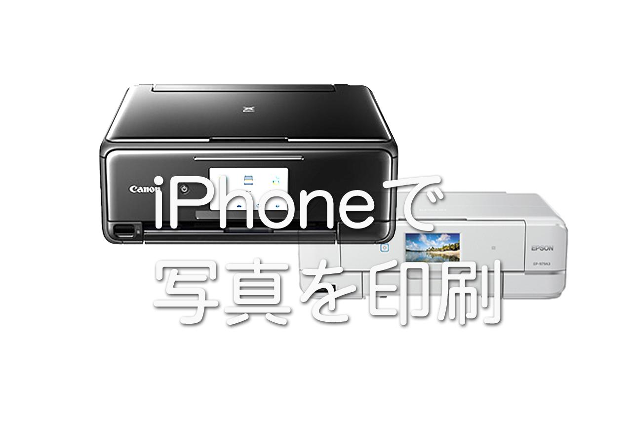 iPhone対応のプリンター(AirPrint対応)人気プリンター7選