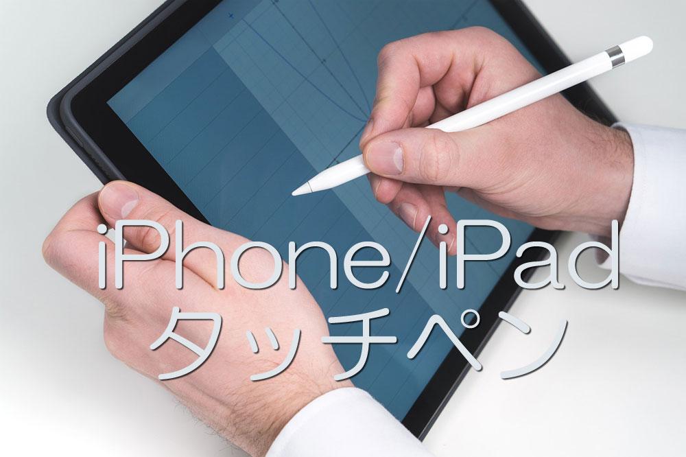 人気のiPhone/iPadのタッチペン~おすすめ4選