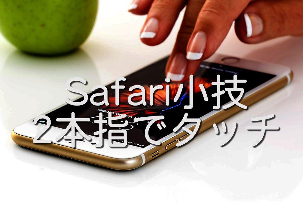 Safariを2本指でタッチ