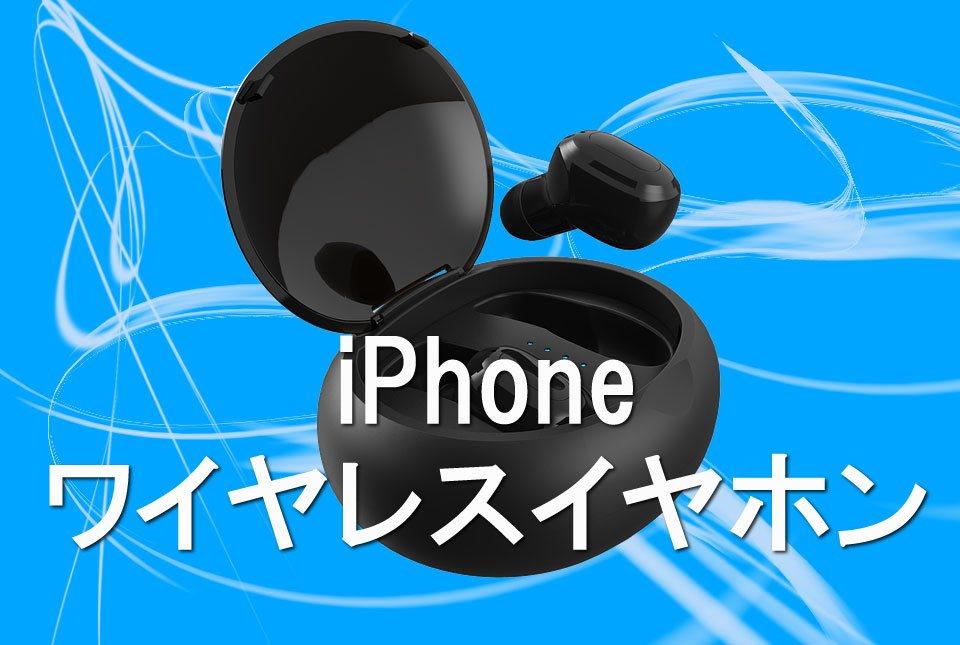 iPhone/iPad用、人気の売れ筋ワイヤレスイヤホン特集