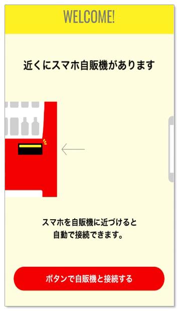 Coke ON 自販機接続
