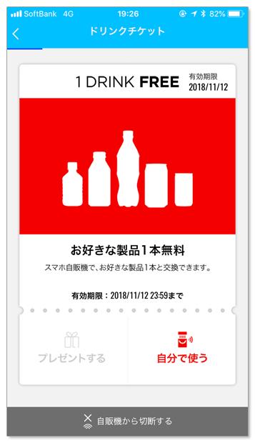 Coke ONチケットを使う