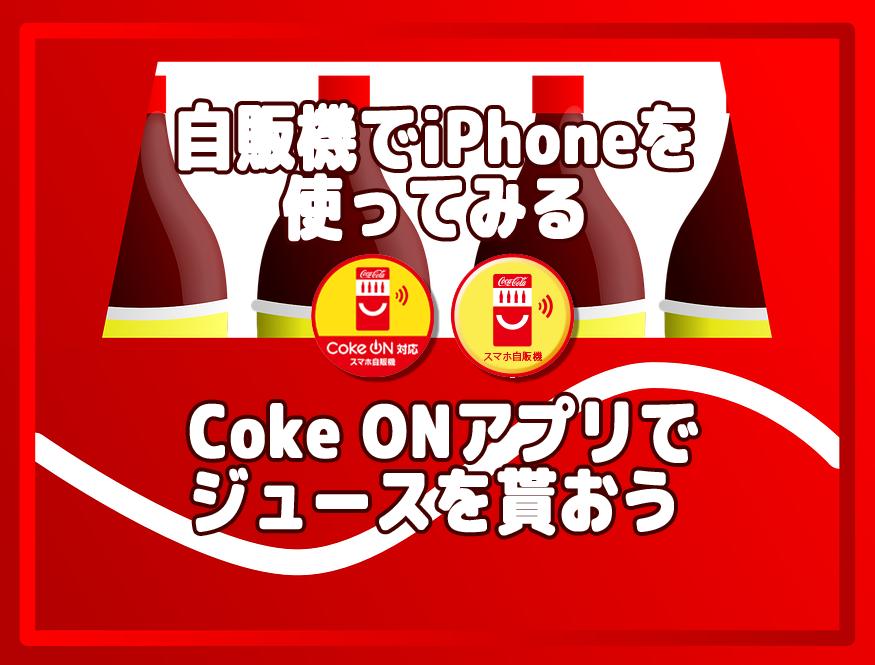 自販機でiPhone(Coke ON)を使うとジュースを1本もらえるアプリの登録方法と使い方