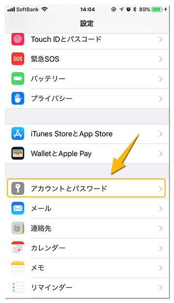 iPhoneのアカウントとパスワード