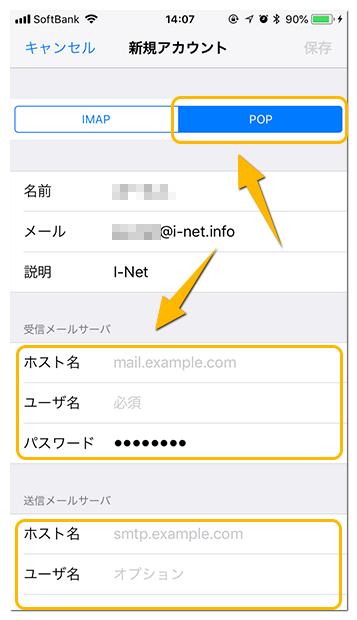受信メールサーバーと送信メールサーバー