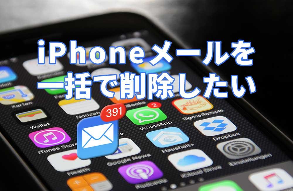 iPhoneのメールを一括で削除したい!iOS 12/11で一括削除する方法