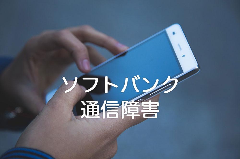 SoftBank通信障害