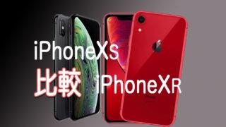 iPhoneXSとiPhoneXR比較