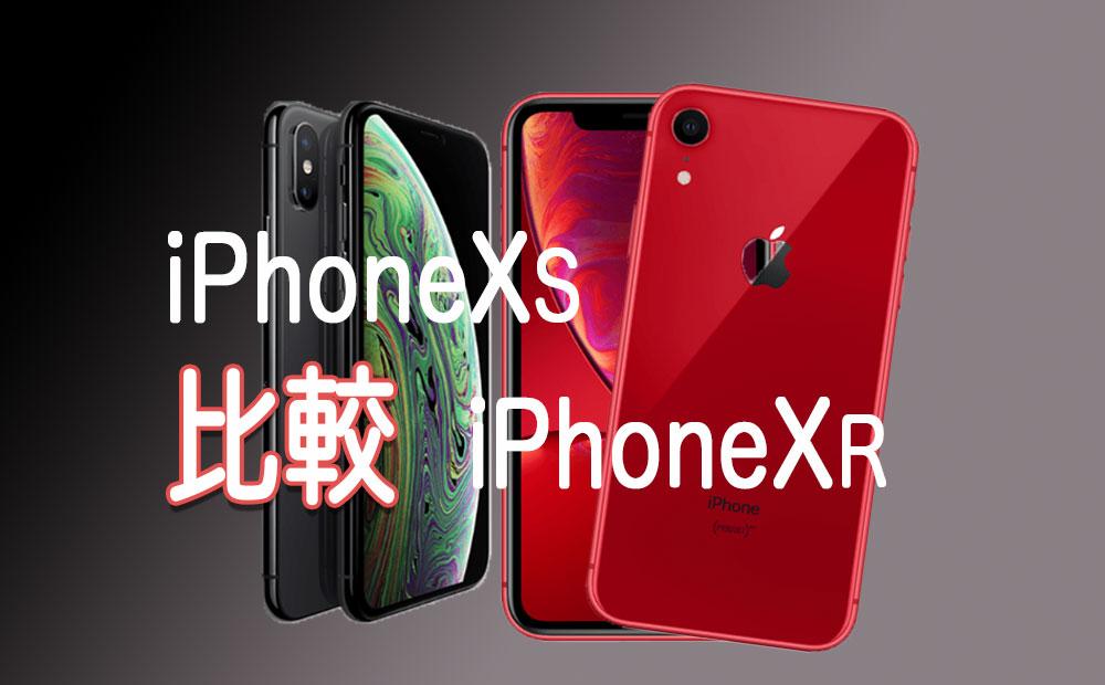 iPhoneXSとiPhoneXRの違いは何?どっちがいいの?人気は?