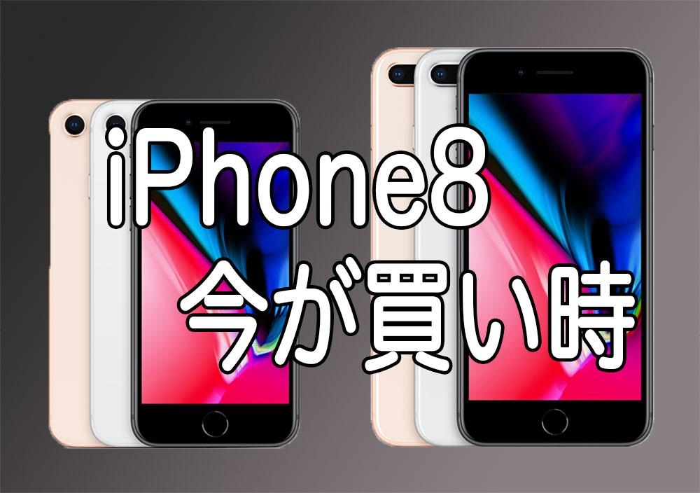 iPhone8は今が買い時!旧型の価格が安くなり販売台数増加
