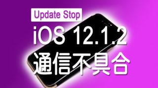 iOS 12.1.2でモバイル通信不具合が報告