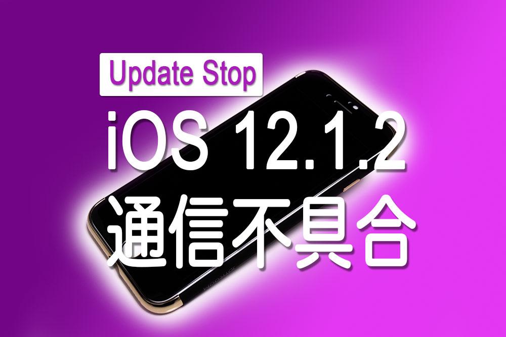 iOS 12.1.2でモバイル通信不具合が報告!アップデートは待った方が良い