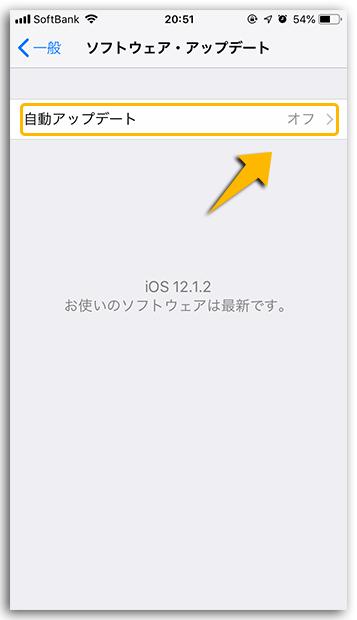 iPhone自動アップデートOFF