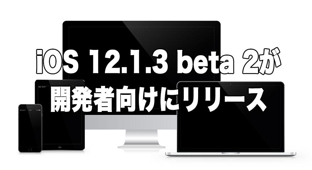 iOS 12.1.3 beta 2がbeta 1をスキップして開発者へリリース