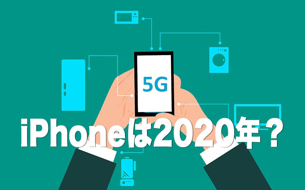 5G対応iPhoneは2020年?