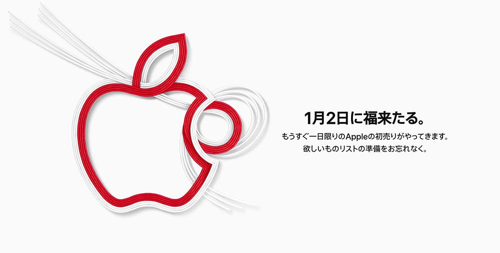 Apple初売り2019