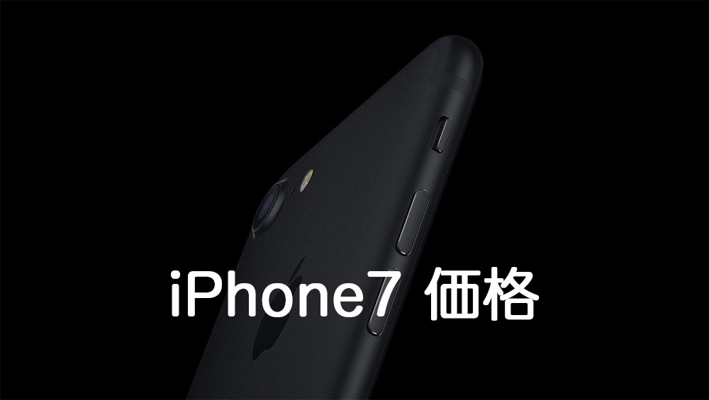 iPhone7低価格になった今が買い時!新品・中古が値下げ2019年