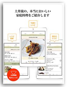 土井善晴の和食 - 旬の献立をレシピ動画で紹介