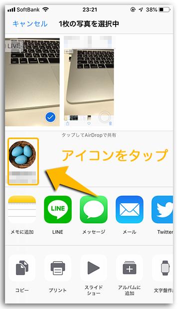 iPhone同士で AirDropで写真や画像を転送とMacで受け取る方法