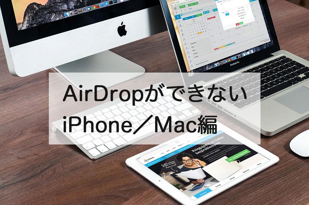 AirDropができない・表示されない原因と対処法-iPhone/Mac