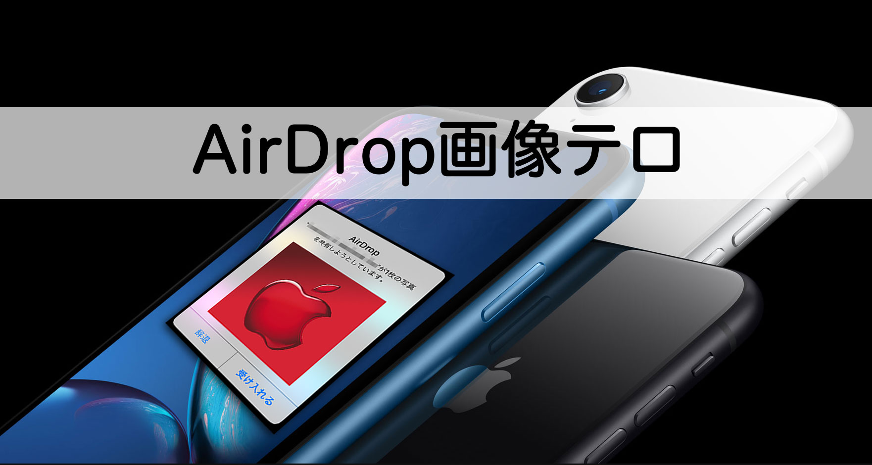 AirDrop画像テロ