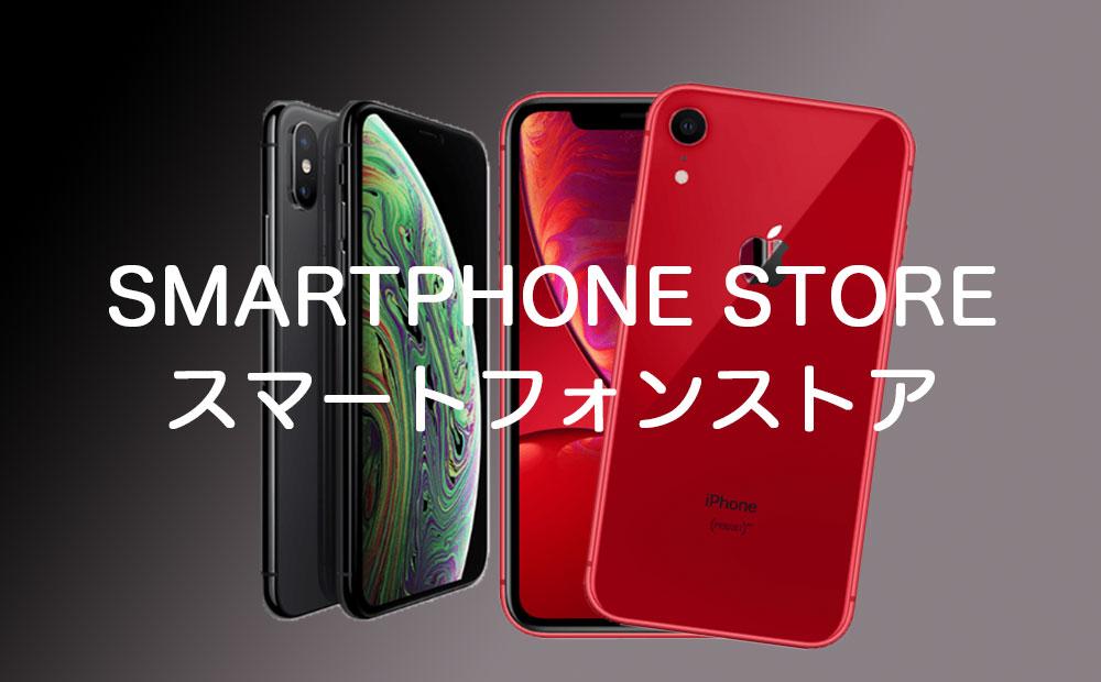 ソフトバンクiPhoneを安く買える「SMARTPHONE STORE」とは?キャシュバック