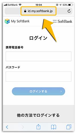 My SoftBankログイン画面