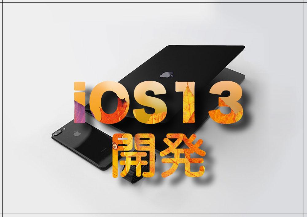 iOS 13を搭載したiPhoneからのアクセスを検知