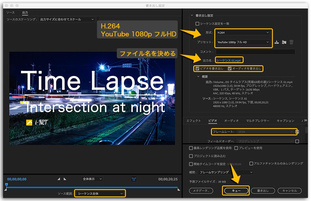 タイムラプス動画の撮影や作り方・やり方-Premiere Proで編集