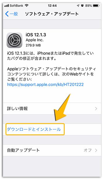 iPhoneアップデート方法