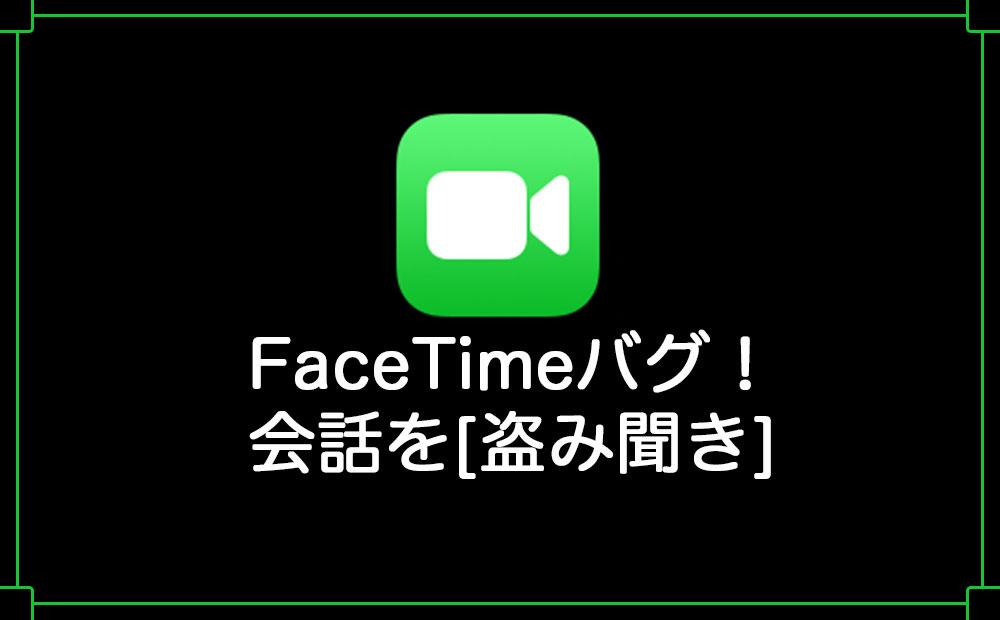 FaceTimeでバグ発見!通話前に相手の声を盗み聞き-iPhone