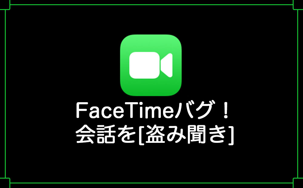 FaceTime会話を盗み聞き