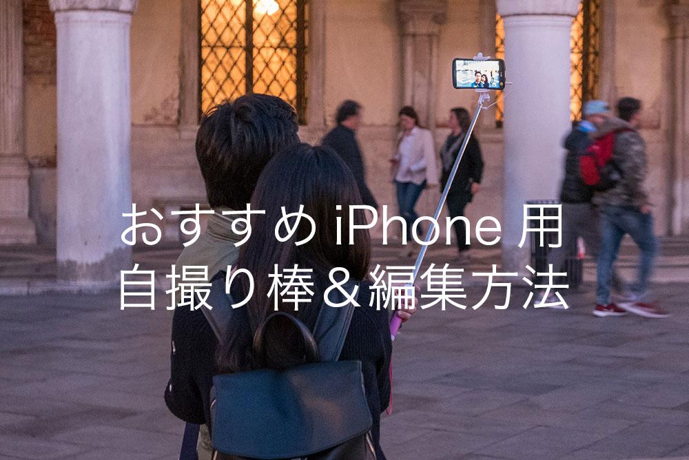 iPhone用おすすめ自撮り棒と撮影した写真の編集方法の紹介