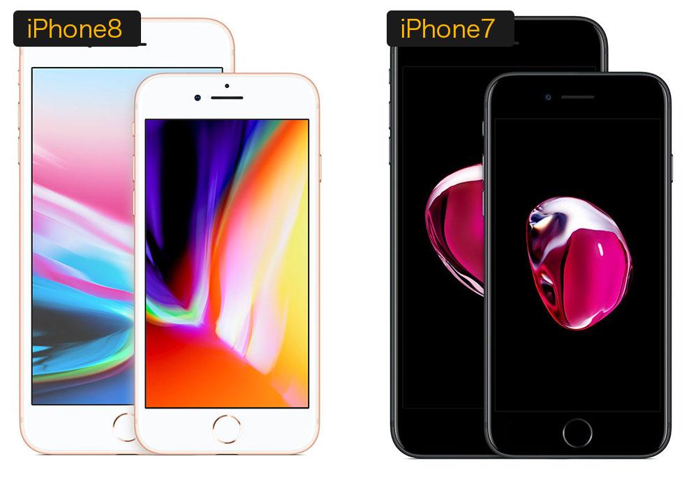 iPhone8とiPhone7比較