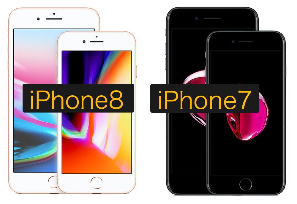 iPhone8とiPhone7を買うならどっち?値下げで買い時