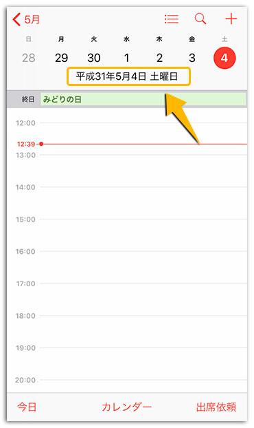iPhoneカレンダー平成