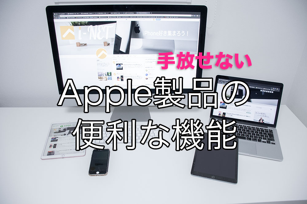 Apple製品の便利な機能