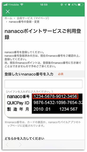 nanako登録