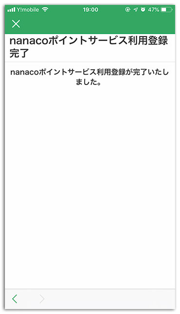 nanako登録完了