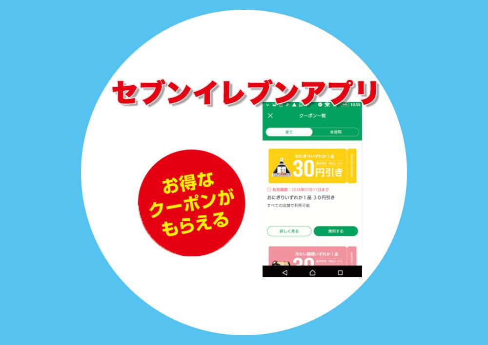 セブンイレブンを利用する人にお得なアプリを紹介-とくダネ!