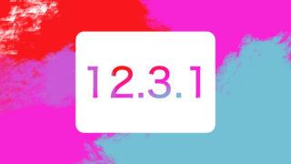 iOS12.3.1リリース