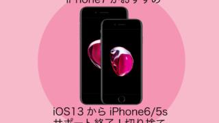 iOS13でiPhone6/5sは切り捨て