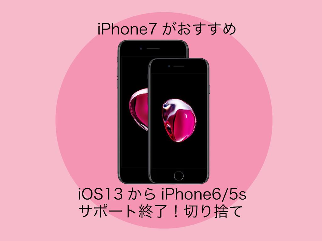 iOS13ではiPhone6/5sが見捨てられる!iPhone7に変えるか?