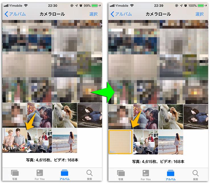 iPhoneで写真をトリミング