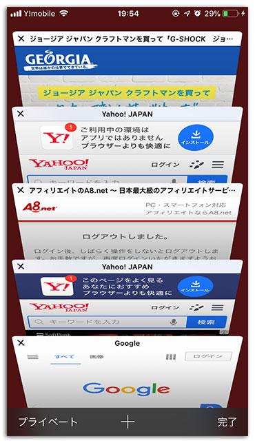 Safari-iPhone