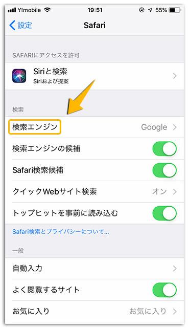 Safariの検索エンジン設定
