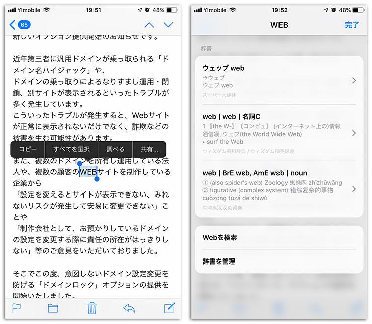 iPhone辞書