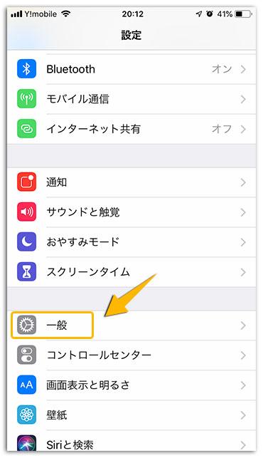 iPhone辞書設定